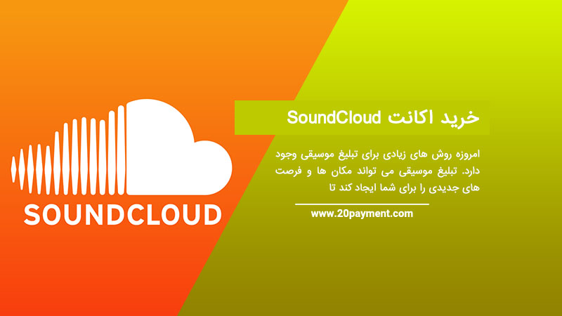 خرید اکانت SoundCloud